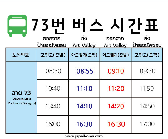 Pocheon Art Valley Bus Schedule 73
