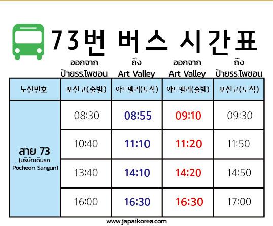 Pocheon Art Valley Bus Schedule 73