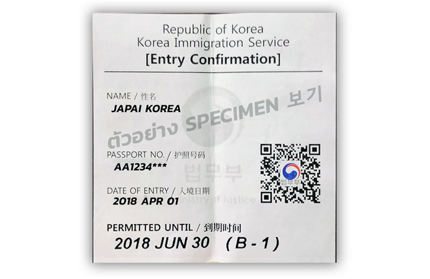Entry confirmation Korea Immigration