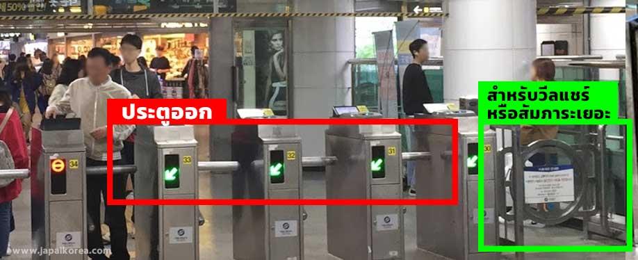 ประตู ที่แตะบัตรออก นั่งรถไฟในเกาหลี