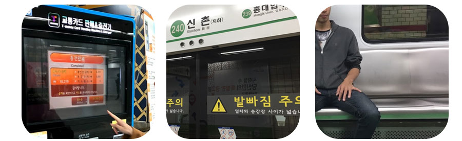 วิธีการนั่งรถไฟฟ้าในเกาหลี