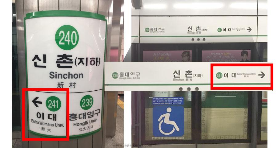 ป้ายในสถานีรถไฟในเกาหลี