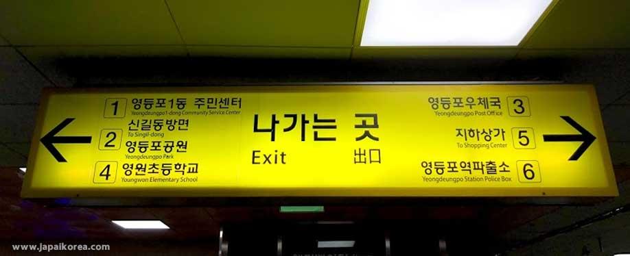 ประตูทางออก สถานีรถไฟในเกาหลี