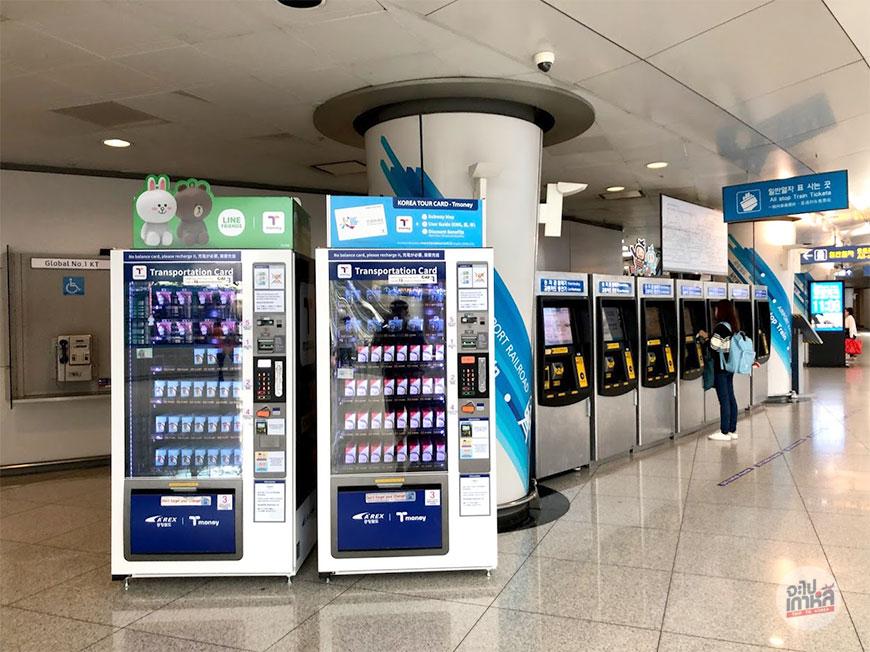 ซื้อบัตร t money ที่สนามบินอินชอน