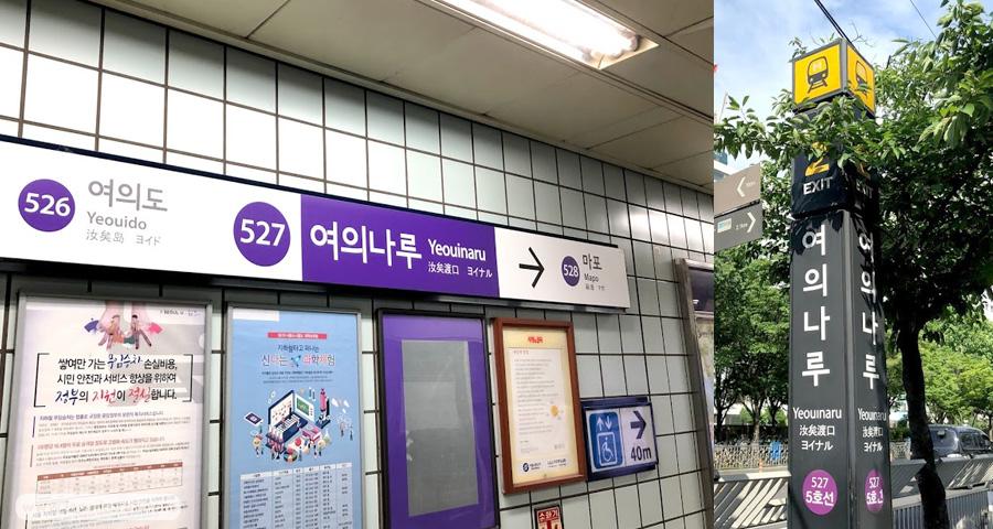 ปั่นจักรยานในโซล สถานี Yeouinaru ประตูทางออก 5