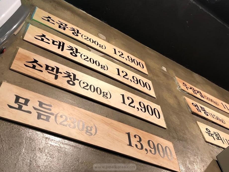 เมนูร้านภาษาเกาหลี ไส้ย่าง