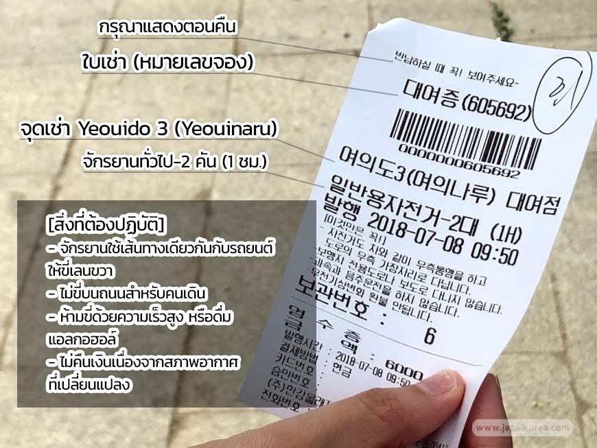 รายละเอียดการเช่าจักรยาน ในโซล ริมแม่น้ำฮันกัง