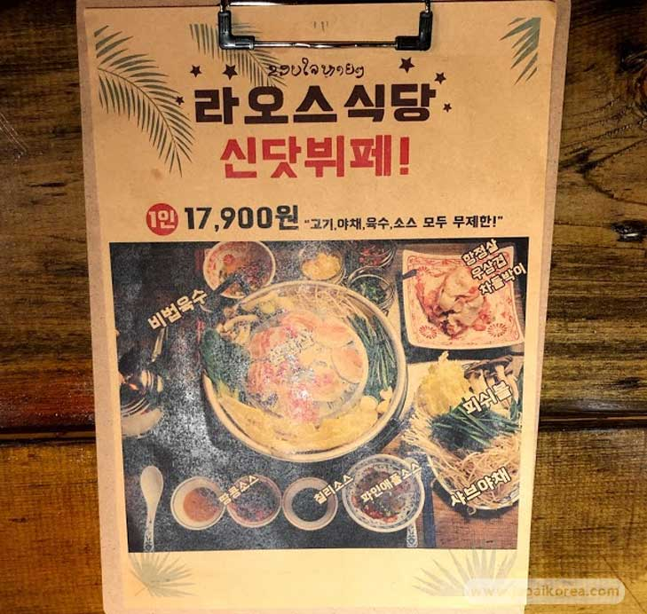 หมูกระทะเกาหลี ฮงแด