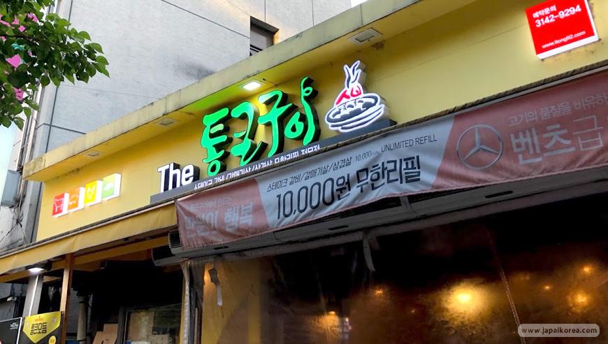 หน้าร้าน The Tongkeun Gui หมูย่าง-เนื้อย่าง บุฟเฟ่ต์เกาหลี