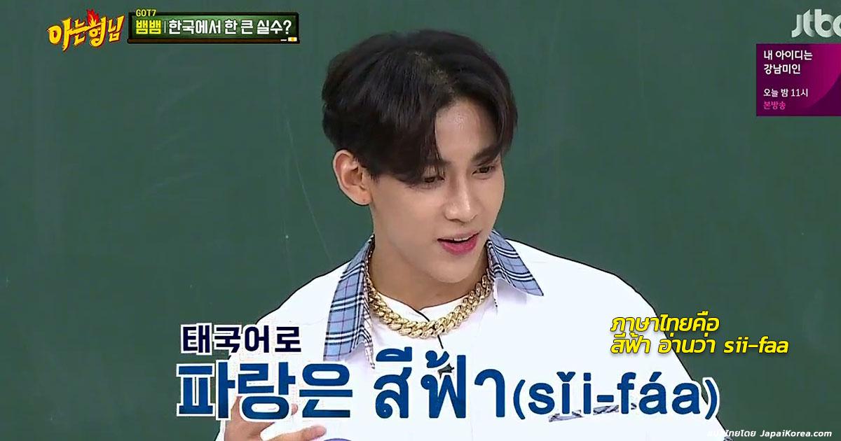 แบมแบม หลุดพูด คำหยาบ ในภาษาเกาหลี