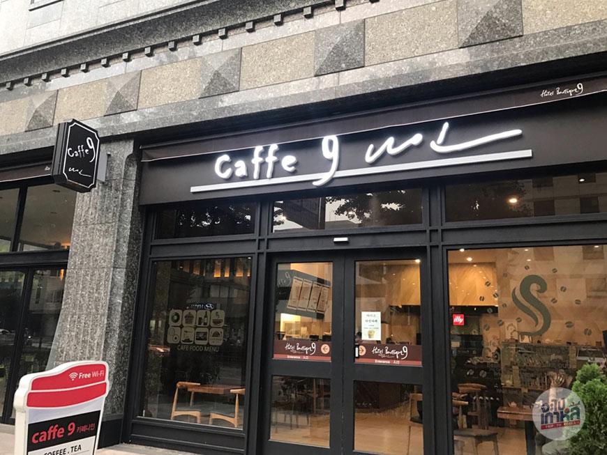 ร้านกาแฟ เกาหลี โรงแรม