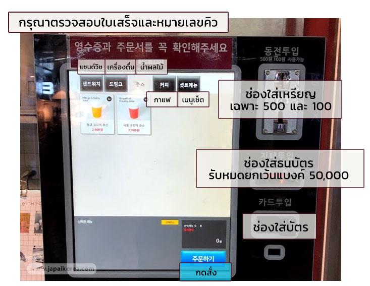 ตู้สั่งอาหารในเกาหลี