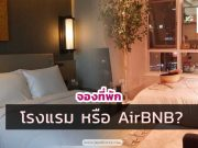 airbnb เกาหลี