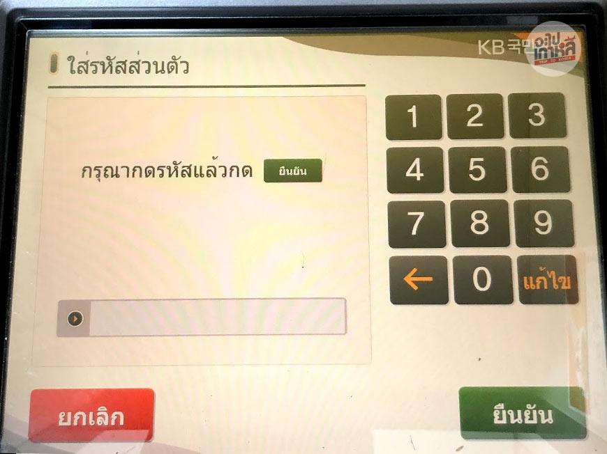 กดเงินจากเกาหลี ขั้นตอนการใส่รหัสผ่าน