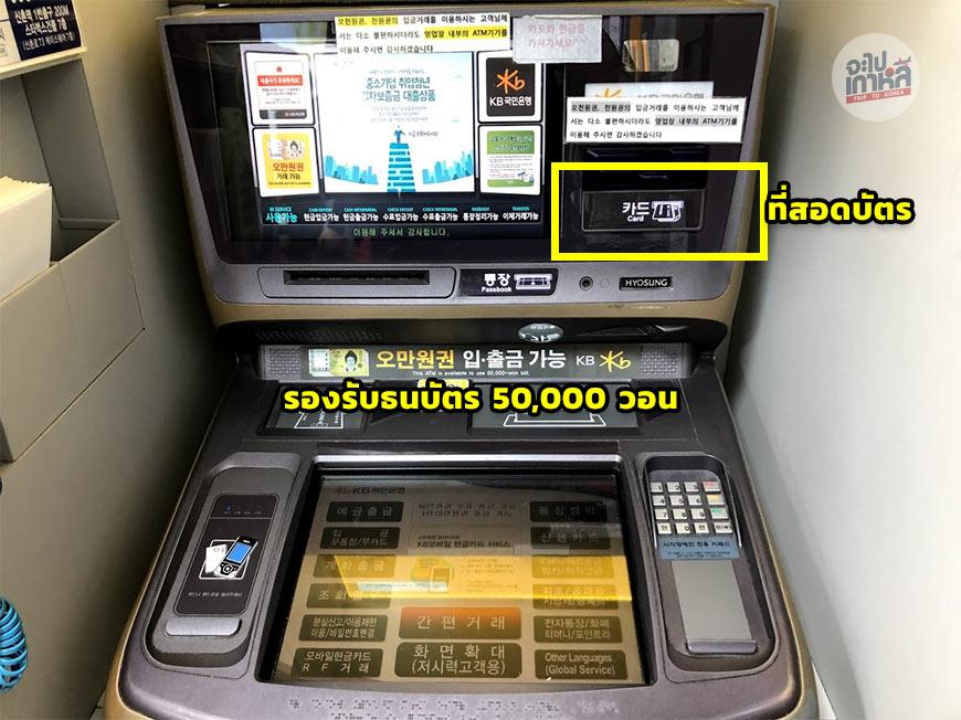 ขั้นตอน กดเงินผ่านตู้ ATM ในเกาหลี