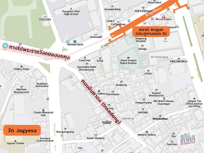 แผนที่ไปวัดโชกเยซา Jogyesa จากสถานี Anguk