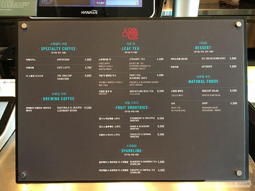 เมนูร้าน Soul Cup Soul Cup's menu