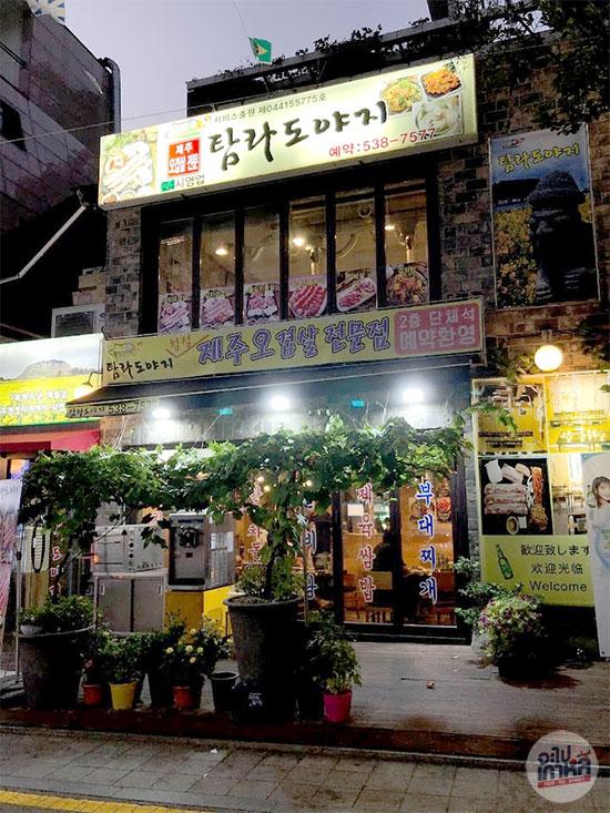 หมูย่างเกาหลี หมู 5 ชั้น เกาะเจจู