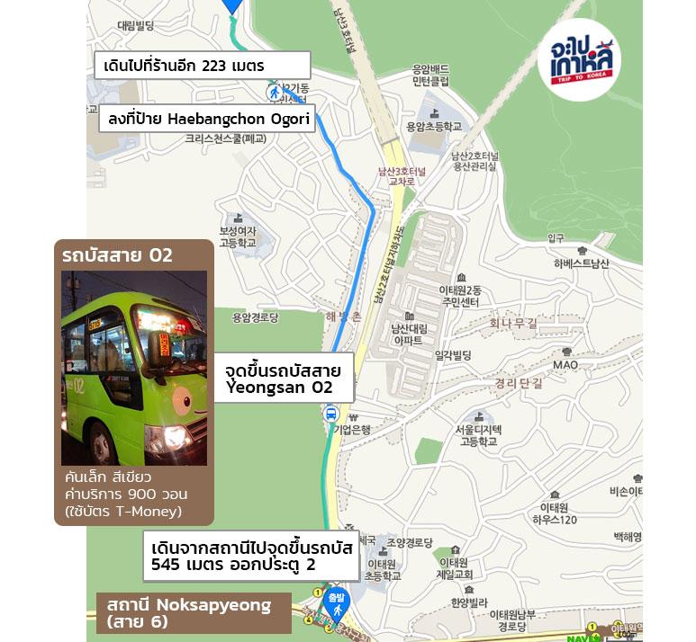 แผนที่เที่ยวย่าน HBC กรุงโซล