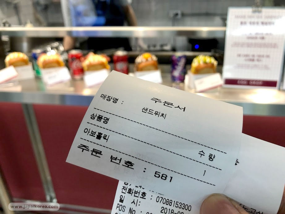ใบเสร็จภาษาเกาหลี