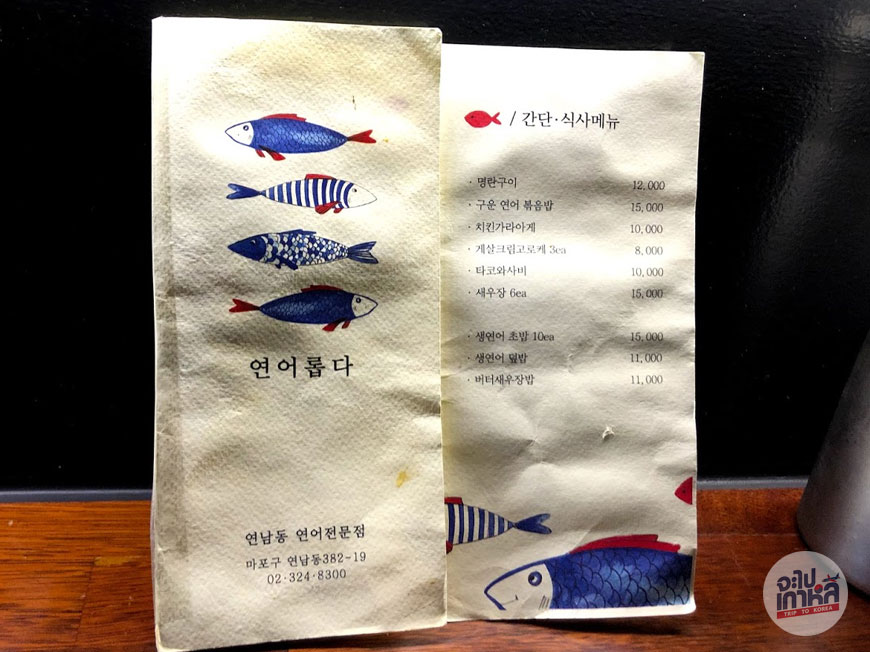 เมนูอาหาร ภาษาเกาหลี