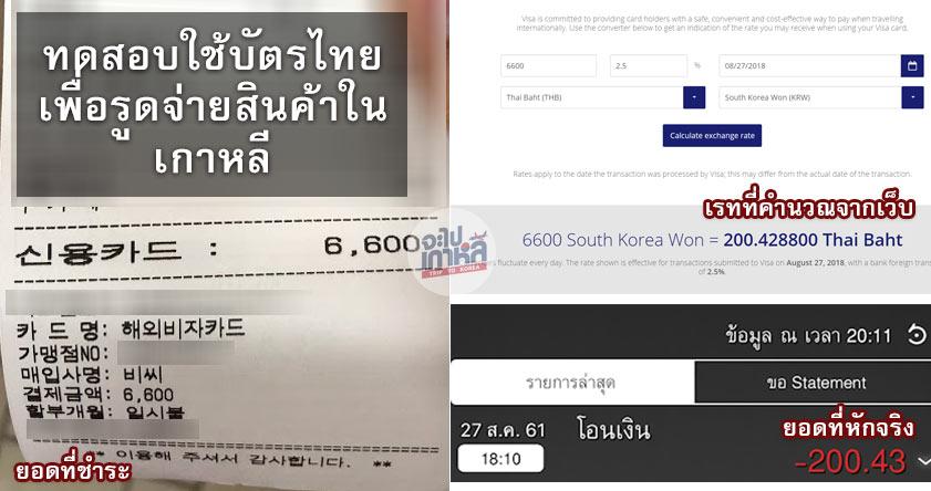 ทดสอบการใช้บัตรในเกาหลี