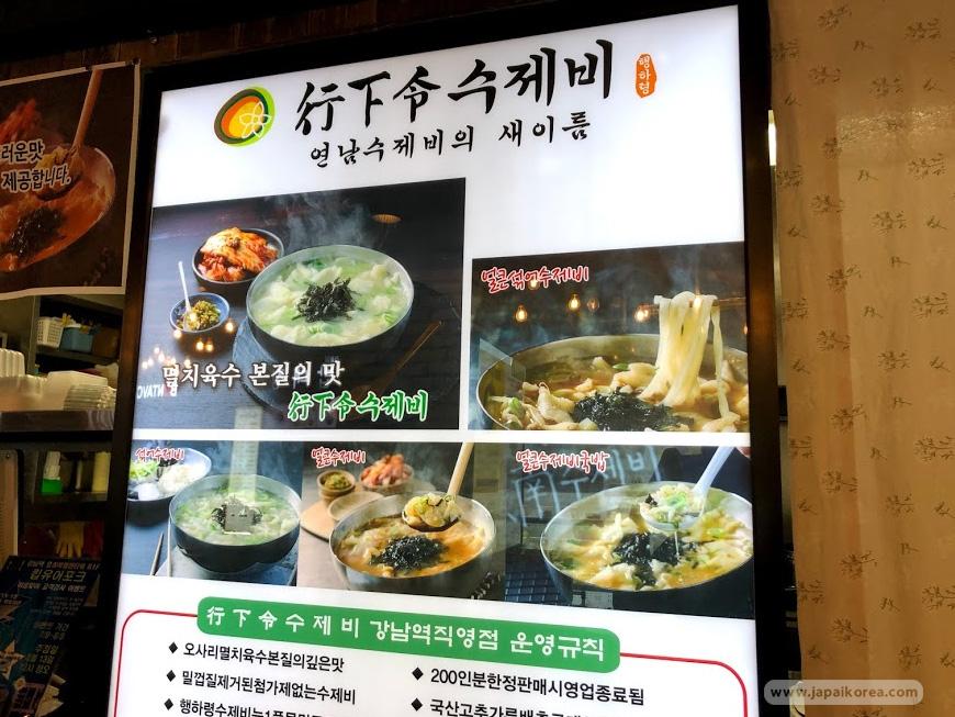 ซูเจบี ซุปจากแป้งสาลี