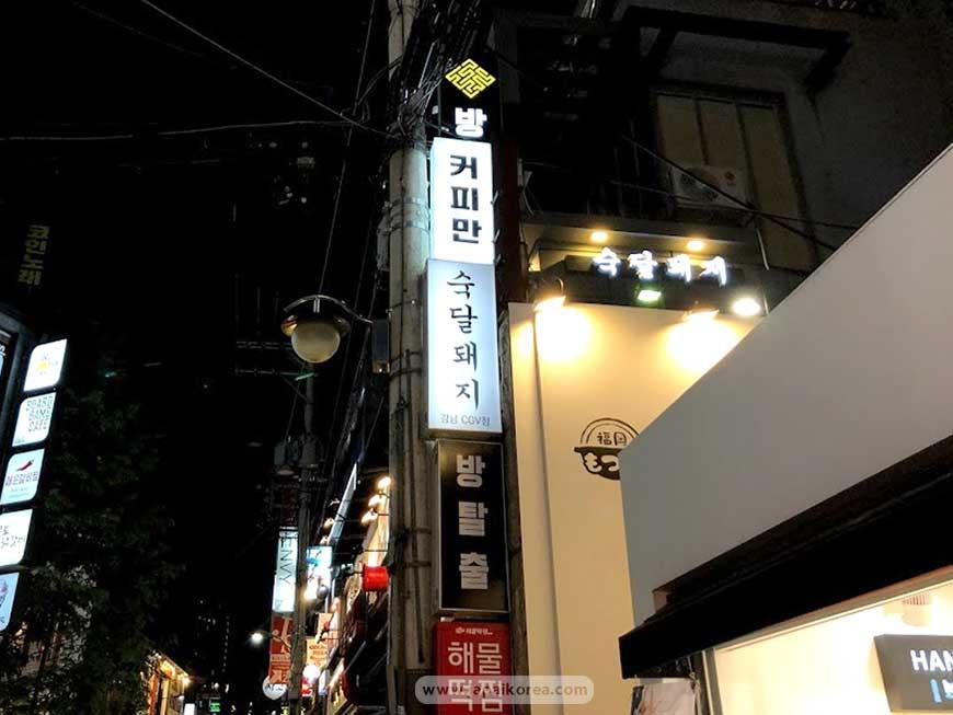 ป้ายหน้าร้าน หมูย่างเกาหลี ในโซล