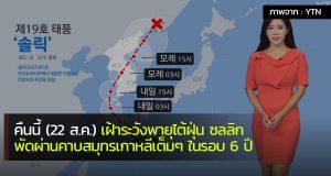 พายุไต้ฝุ่น เกาหลี