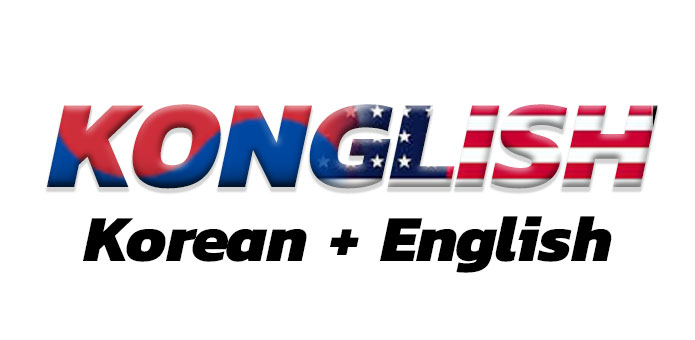 Konglish คองลิช Korean + English