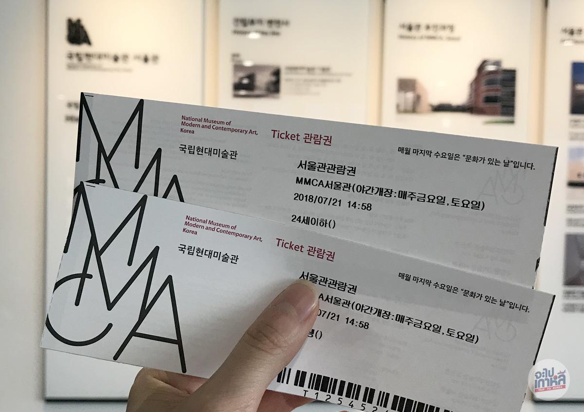 ตั๋วเข้าชม พิพิธภัณฑ์ศิลปะ