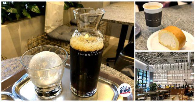 คาเฟ่น่านั่งเกาหลี กาแฟโสม Sapoon Sapoon Cafe