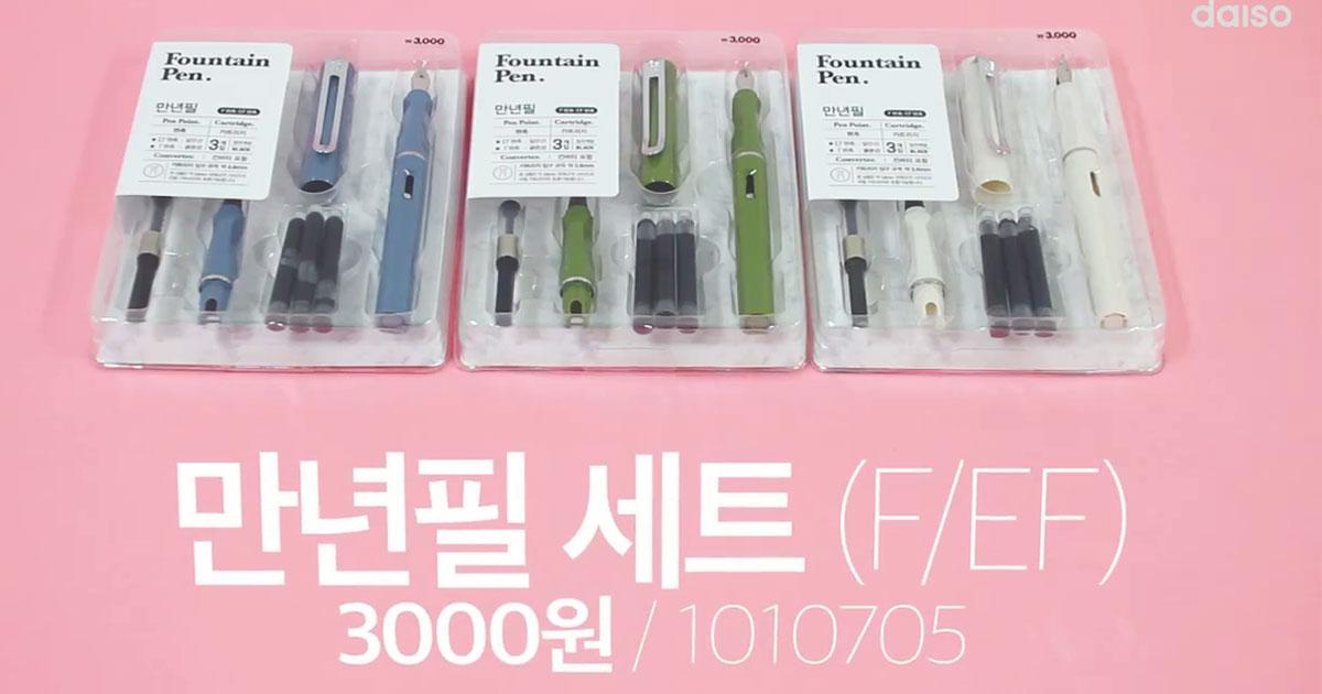foutain pen daiso ปากกาหมึกซึม ไดโซะ