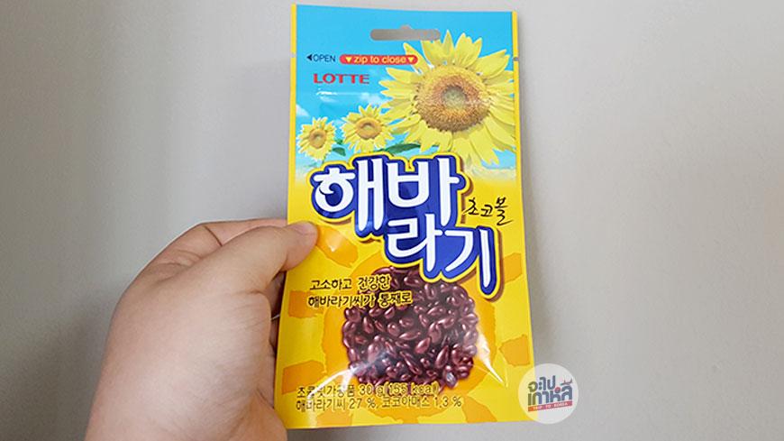 ขนม เกาหลี ช็อคโกแลต