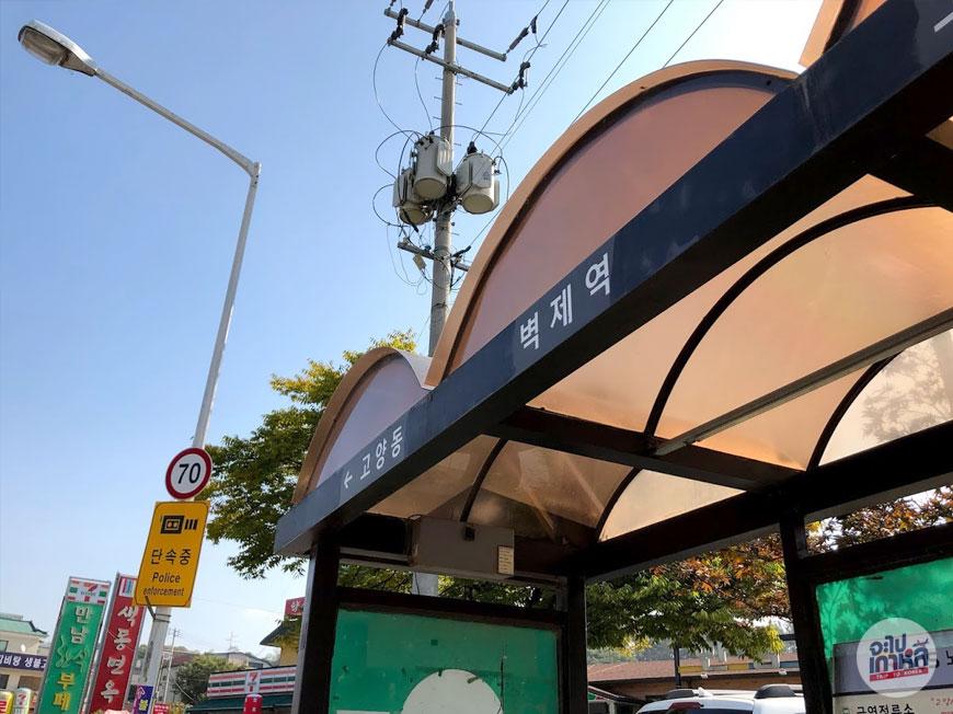 สถานีพยอกเจ (벽제역)