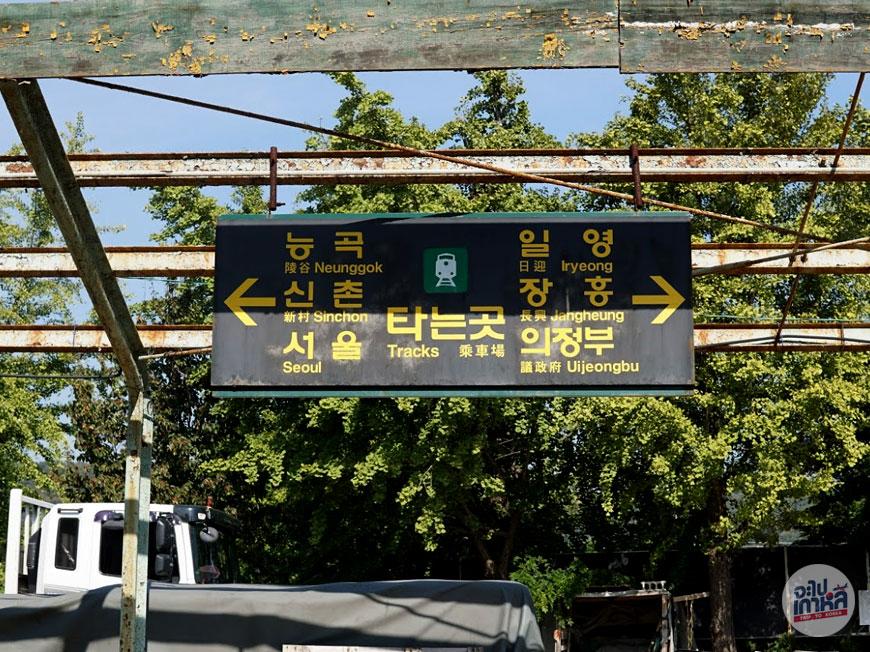 ป้ายสถานีรถไฟเกาหลี เก่า