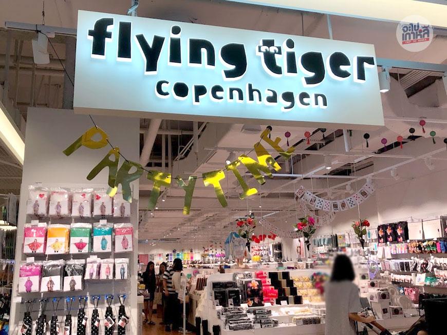 Flying Tiger ร้านขายของกระจุ๊กกระจิ๊ก