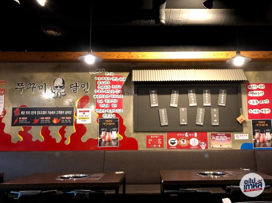 จูกุมิ จุ๊กูมี ร้านอาหารเกาหลี ปลาหมึกผัดซอสเกาหลี