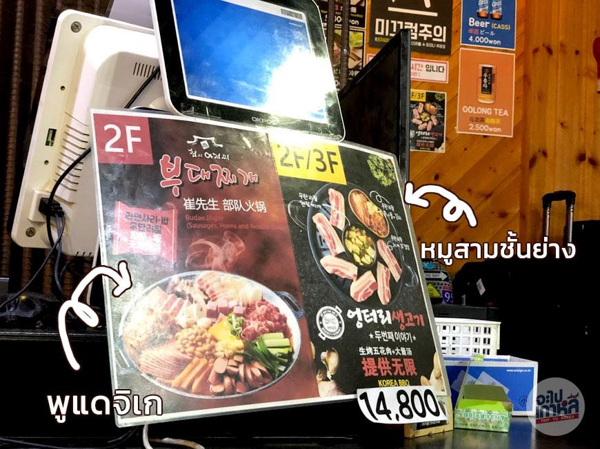 Myeongdong ungteori menu