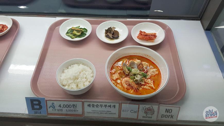 โรงอาหาร มหาวิทยาลัยเกาหลี อาหารเกาหลี