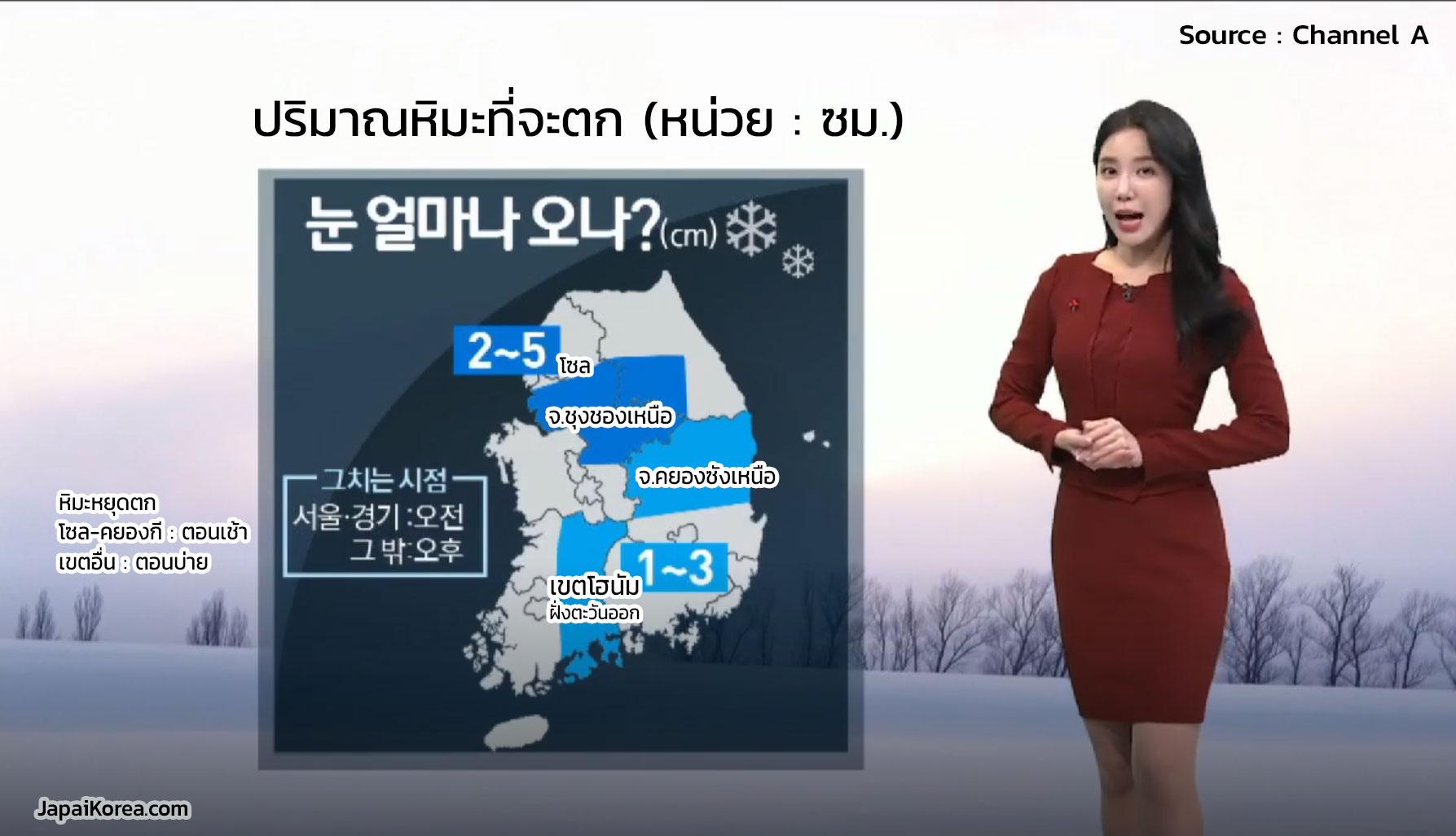 พยากรณ์อากาศเกาหลี หิมะ