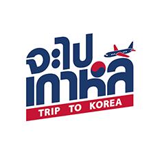 จะไปเกาหลี ท่องเที่ยวเกาหลี
