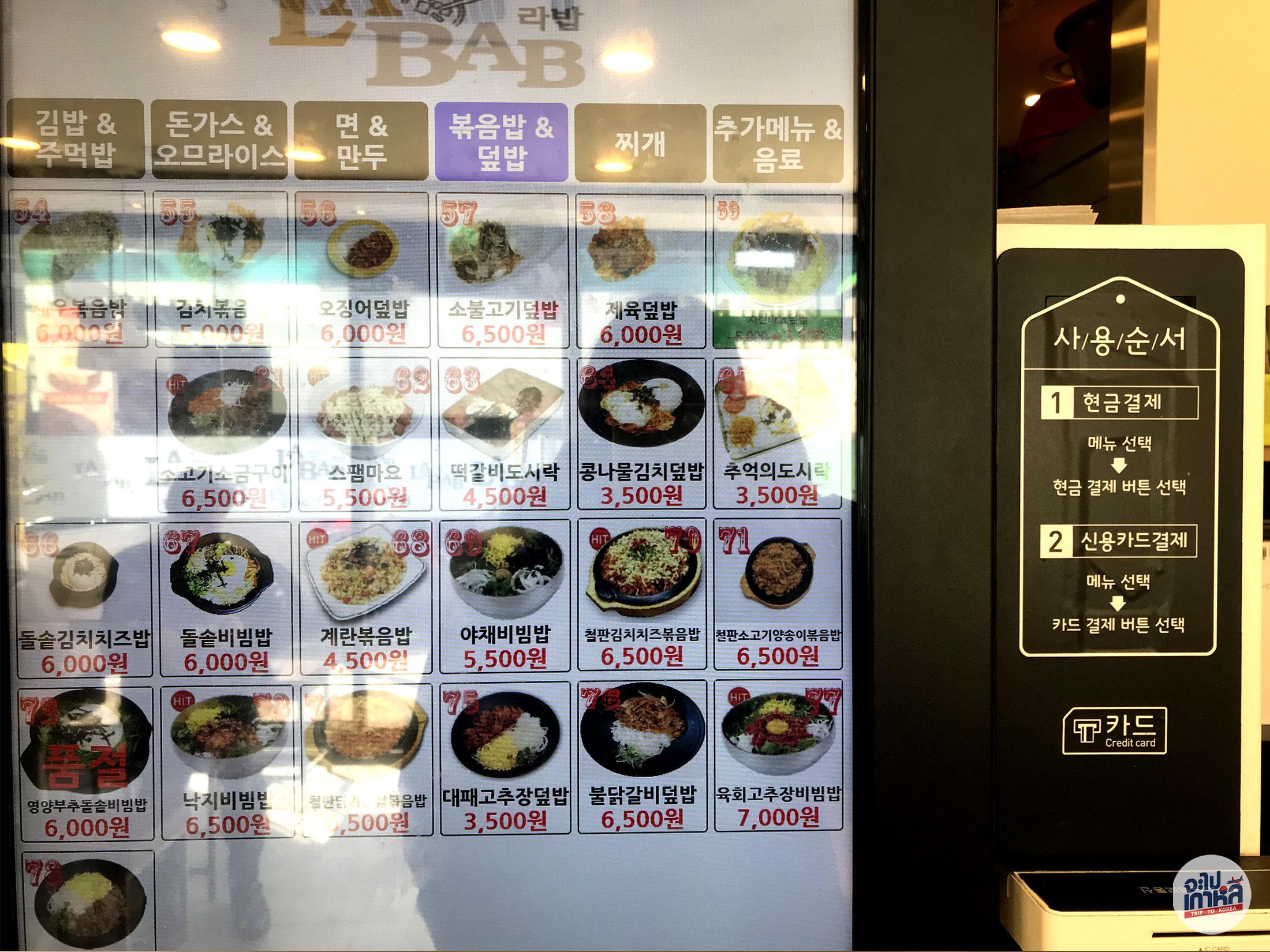 ตู้สั่งอาหาร ภาษาเกาหลี