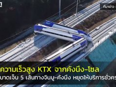 รถไฟเกาหลีตกราง