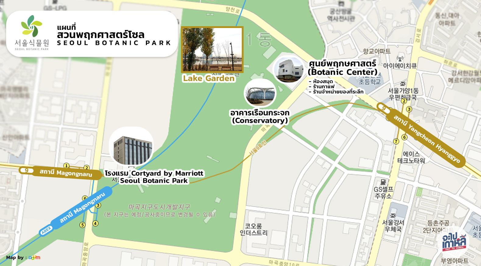 สวนพฤกษศาสตร์โซล Seoul Botanic Park