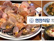 ร้านอาหารทะเล เกาหลี