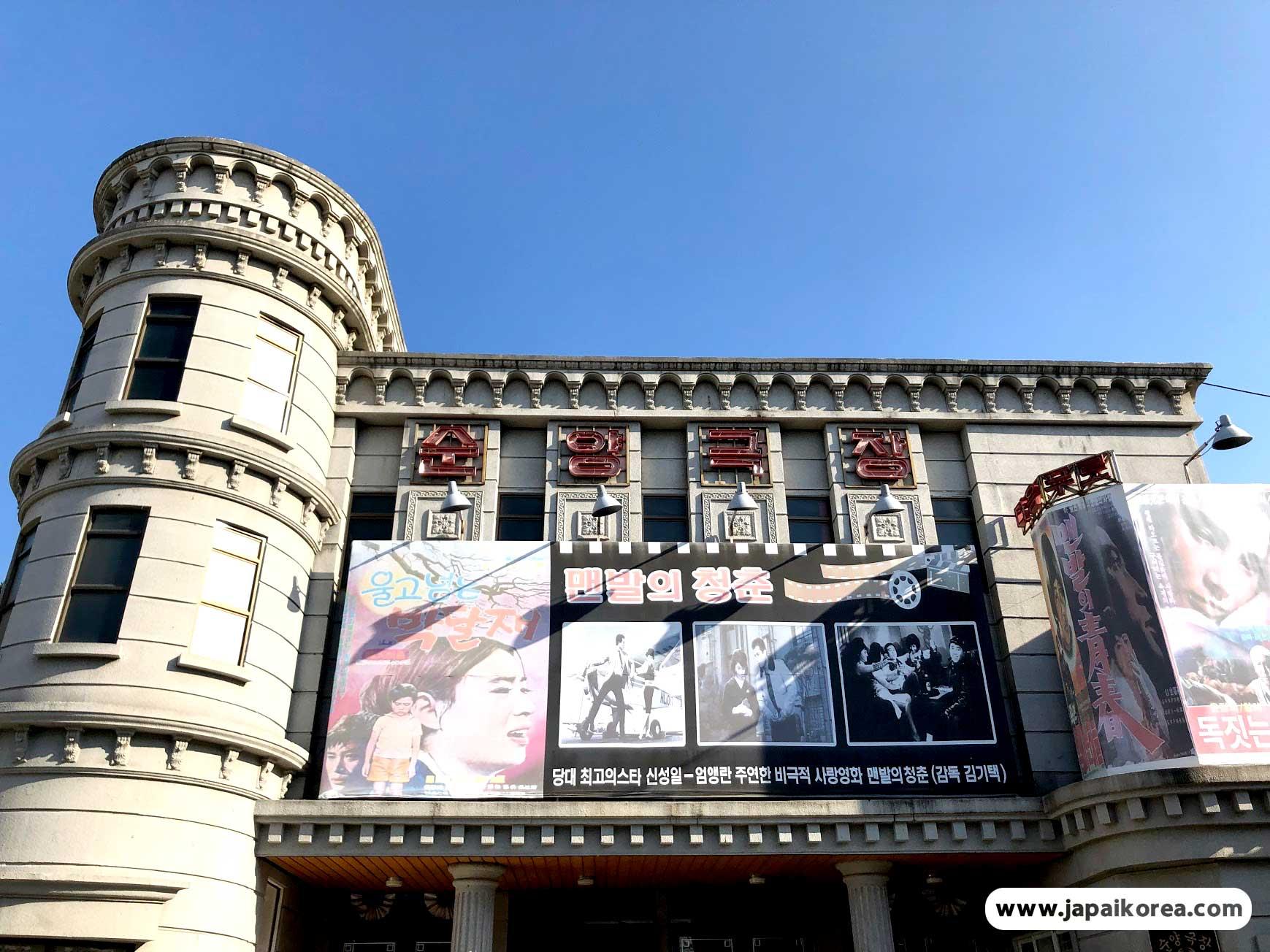โรงภาพยนตร์เก่า เกาหลี