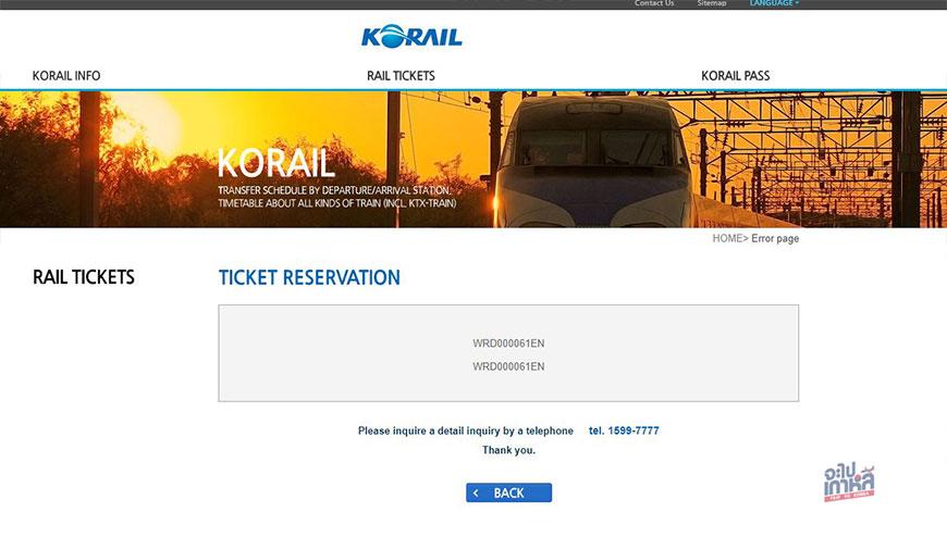 จองตั๋วรถไฟ เกาหลี