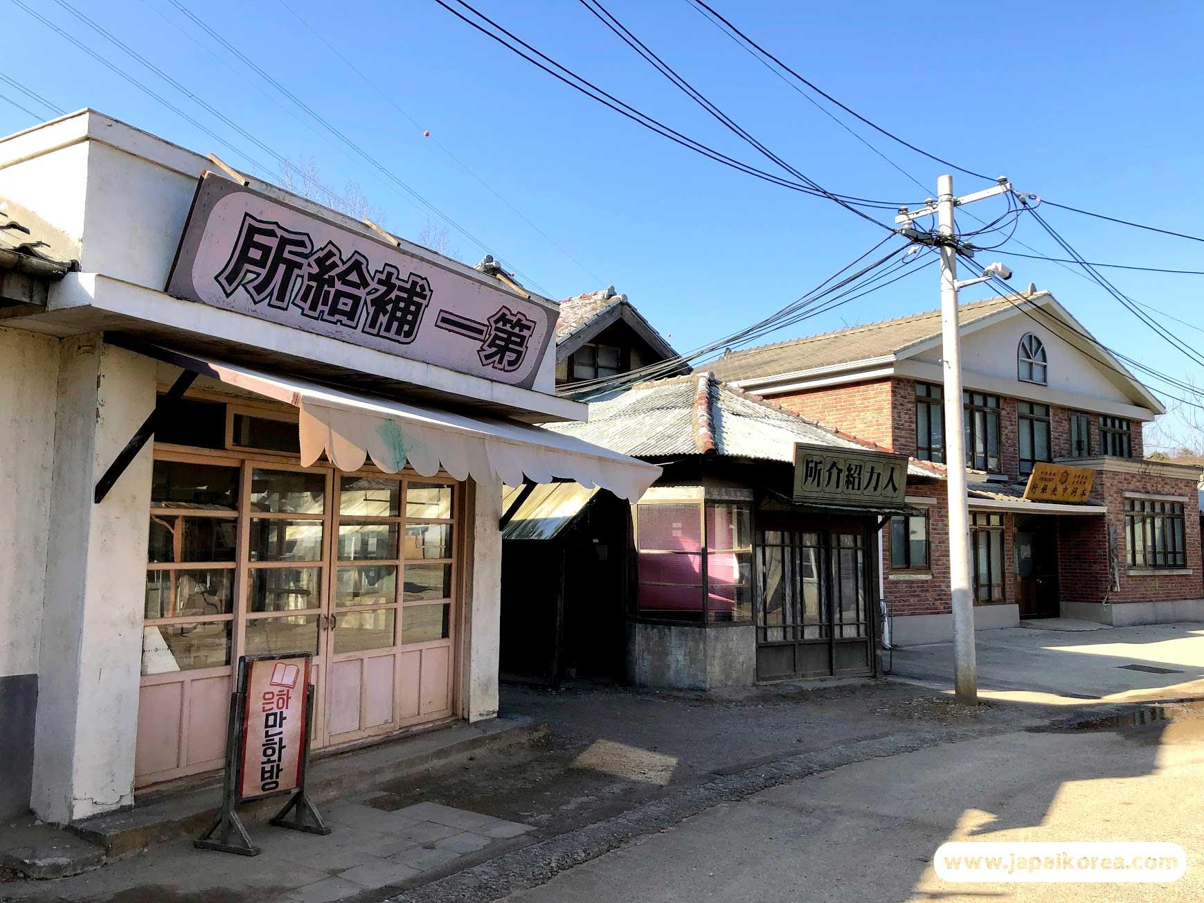 หมู่บ้านเก่า เกาหลี