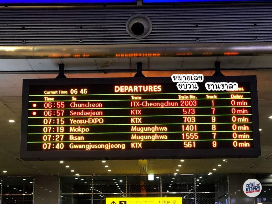 ป้ายไฟ แสดง ขบวนรถไฟ เกาหลี
